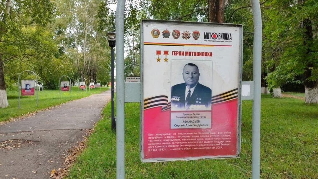 Центральный парк культуры и отдыха имени Свердлова в Перми