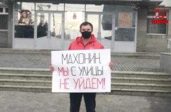 Одиночный пикет в Перми