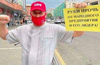 Активисты КПРФ выступают в поддержку Павла Грудинина