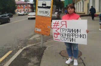 В Перми коммунисты провели пикеты в поддержку Павла Грудинина